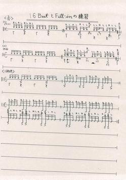 16Beatの練習パターン02