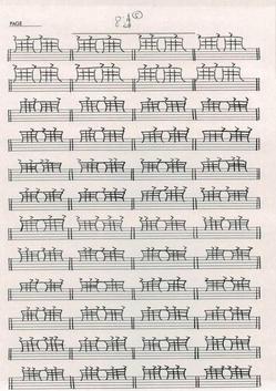 色々な音符の練習06