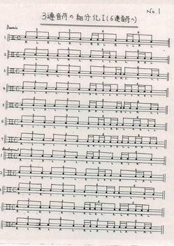 色々な音符の練習08