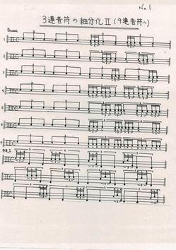 色々な音符の練習10