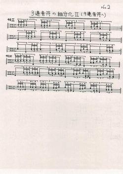 色々な音符の練習11