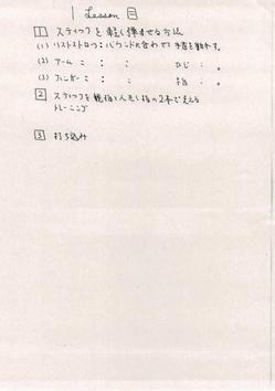 楽譜資料の一例01